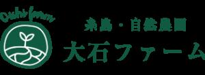糸島・自然農園 大石ファーム