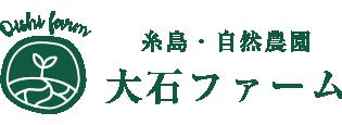 福岡県糸島 自然農園・体験農園 大石ファーム