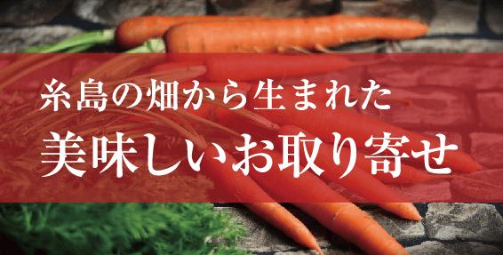 糸島の畑から生まれた美味しいお取り寄せ