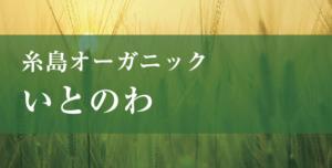 糸島オーガニックいとのわ